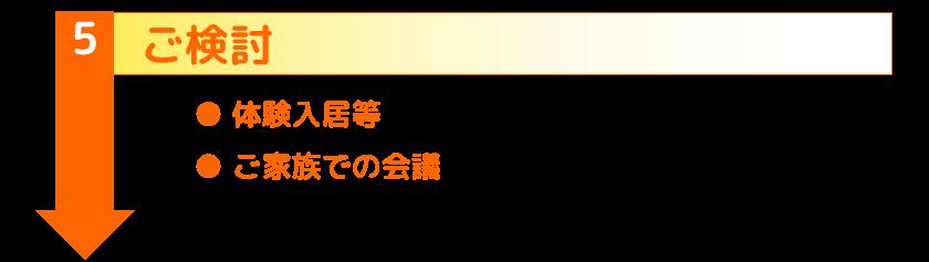 image_keiyaku_02_e